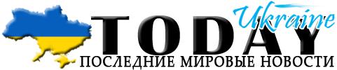 Ukraine Today — последние мировые новости
