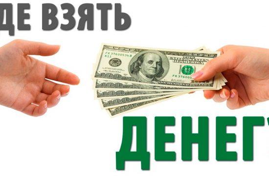 где можно взять деньги на неделю минимальной процентной ставки