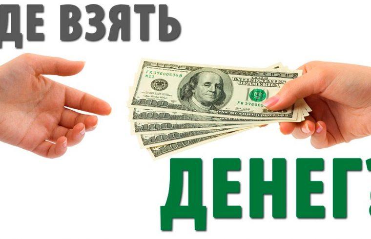 Дам деньги в долг первоуральск