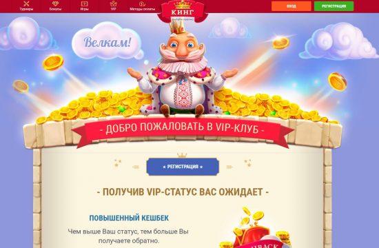 онлайн казино кинг украина