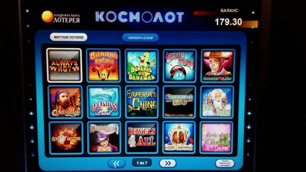 Космолот онлайн https://cosmolot-online.com.ua/